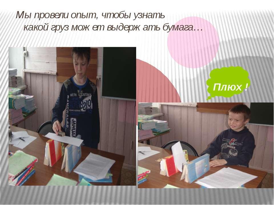 Мы провели опыт, чтобы узнать какой груз может выдержать бумага… Плюх !