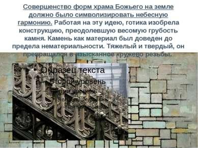 Совершенство форм храма Божьего на земле должно было символизировать небесную...