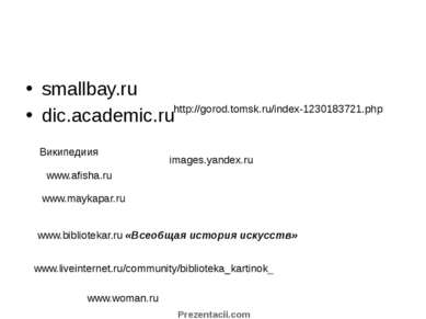 smallbay.ru dic.academic.ru Википедиия www.afisha.ru www.maykapar.ru www.bibl...