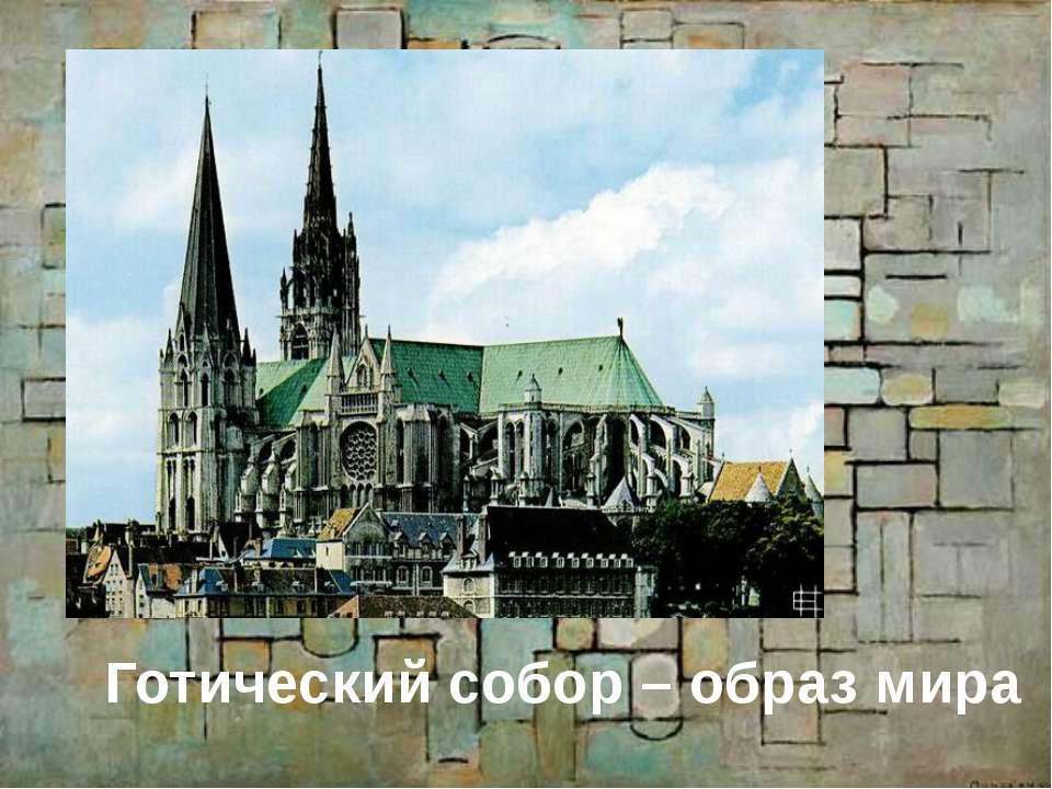 Готический собор – образ мира