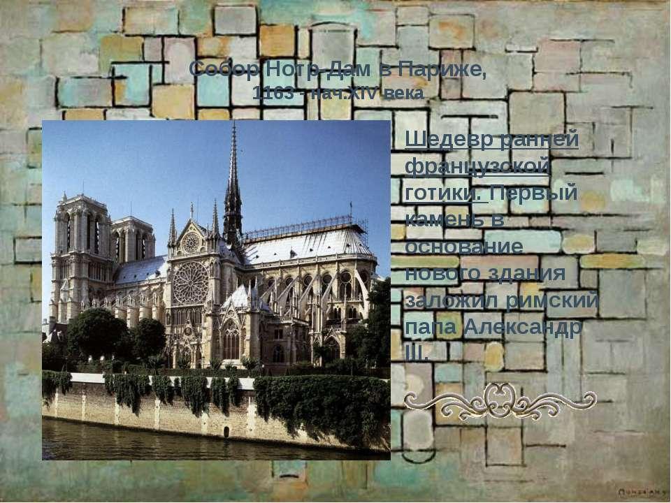 Собор Нотр-Дам в Париже, 1163 - нач.XIV века Шедевр ранней французской готики...