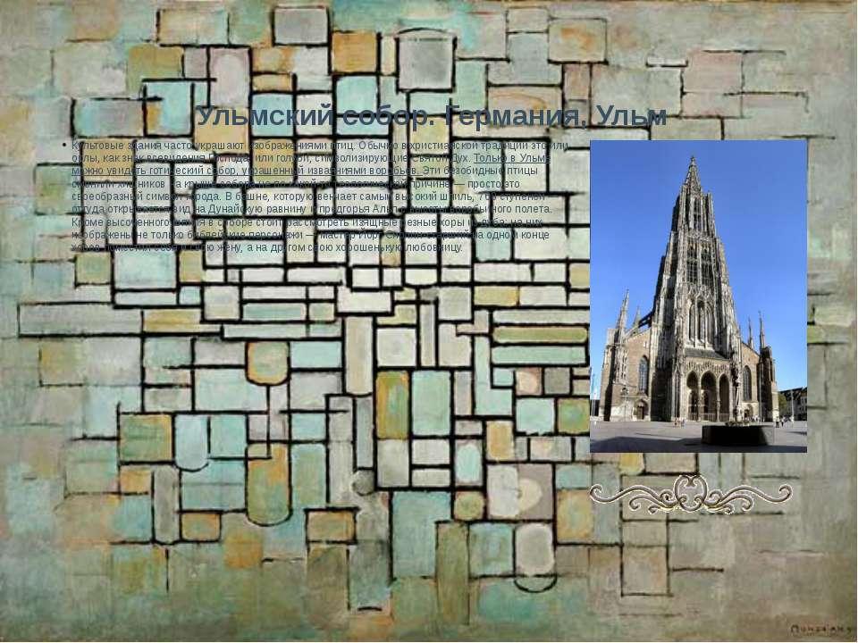 Ульмский собор. Германия, Ульм Культовые здания часто украшают изображениями ...
