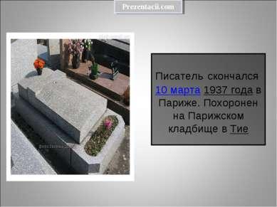 Писатель скончался10 марта1937 годав Париже. Похоронен на Парижском кладби...