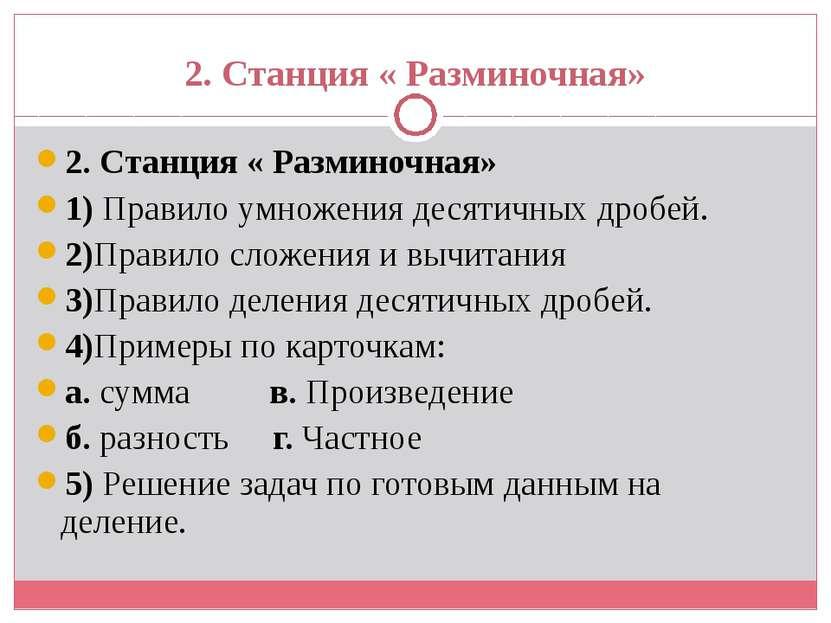 2. Станция « Разминочная» 2. Станция « Разминочная» 1) Правило умножения деся...