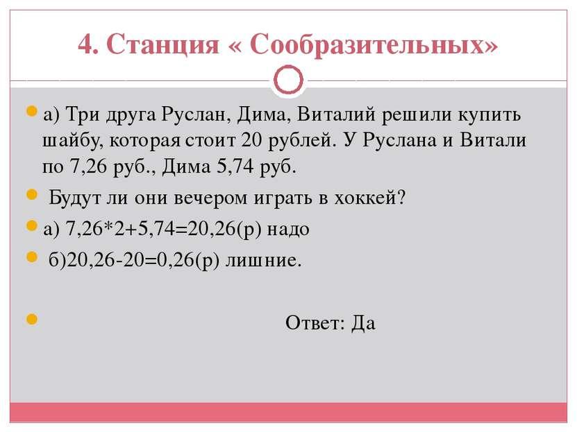 4. Станция « Сообразительных» а) Три друга Руслан, Дима, Виталий решили купит...