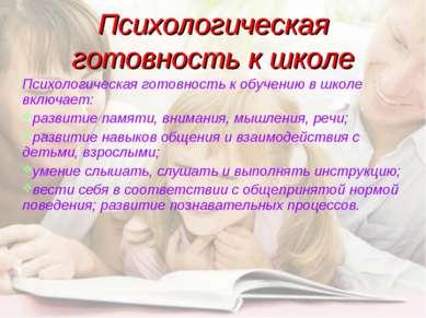 Психологическая готовность к школе Психологическая готовность к обучению в шк...