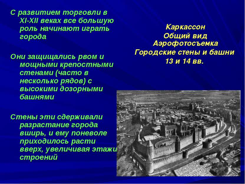 С развитием торговли в XI-XII веках все большую роль начинают играть города О...
