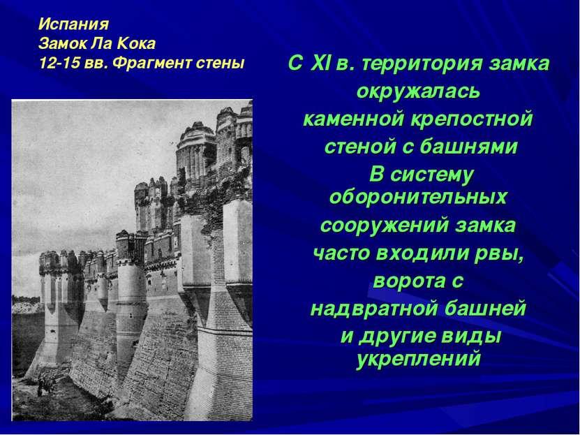 Испания Замок Ла Кока 12-15 вв. Фрагмент стены С XI в. территория замка окруж...