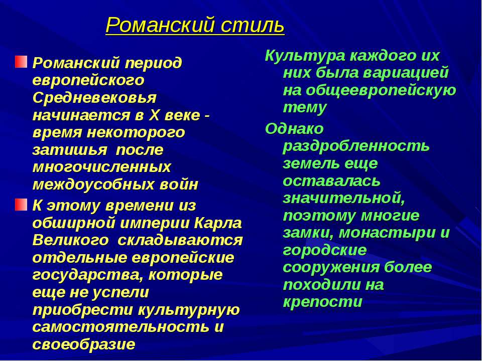 Романский стиль Романский период европейского Средневековья начинается в X ве...