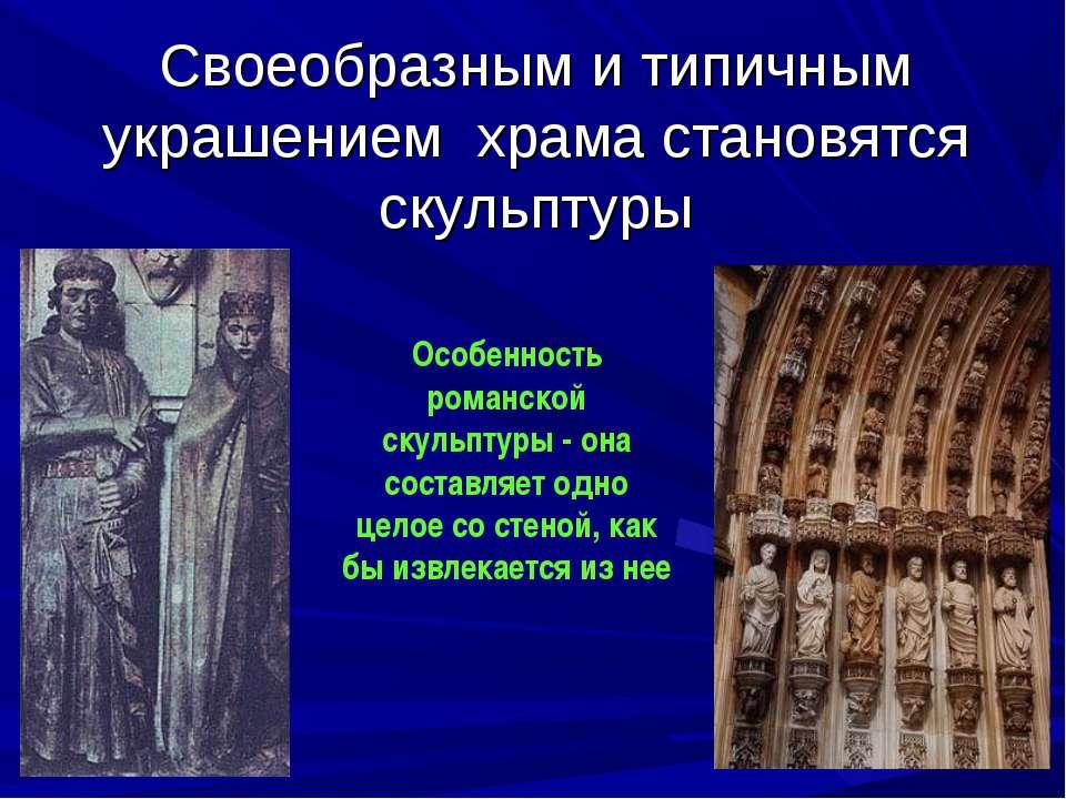 Своеобразным и типичным украшением храма становятся скульптуры Особенность ро...