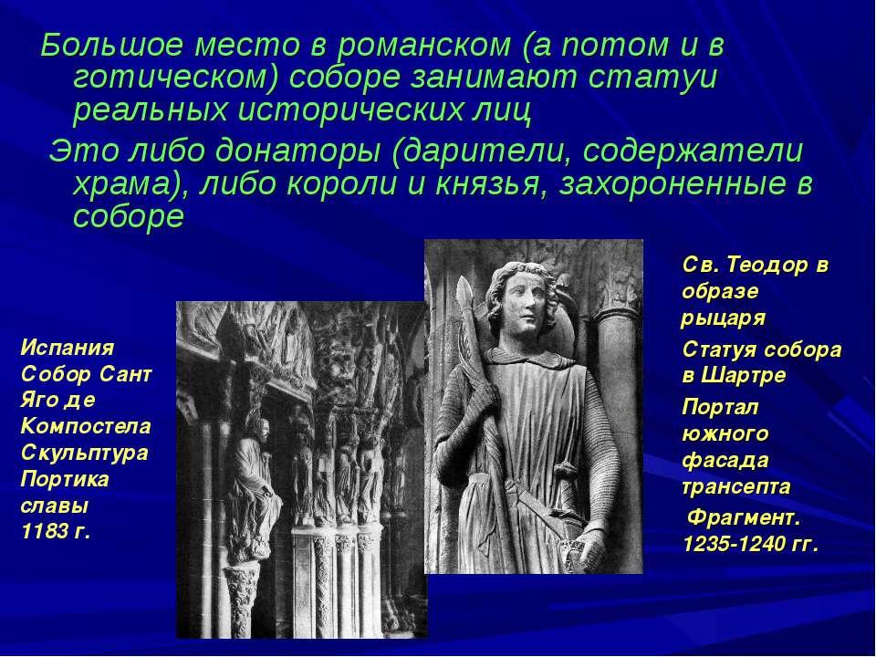 Большое место в романском (а потом и в готическом) соборе занимают статуи реа...