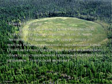 30 июня 1908 года. В этот день в междуречье Подкаменной Тунгуски и её правого...