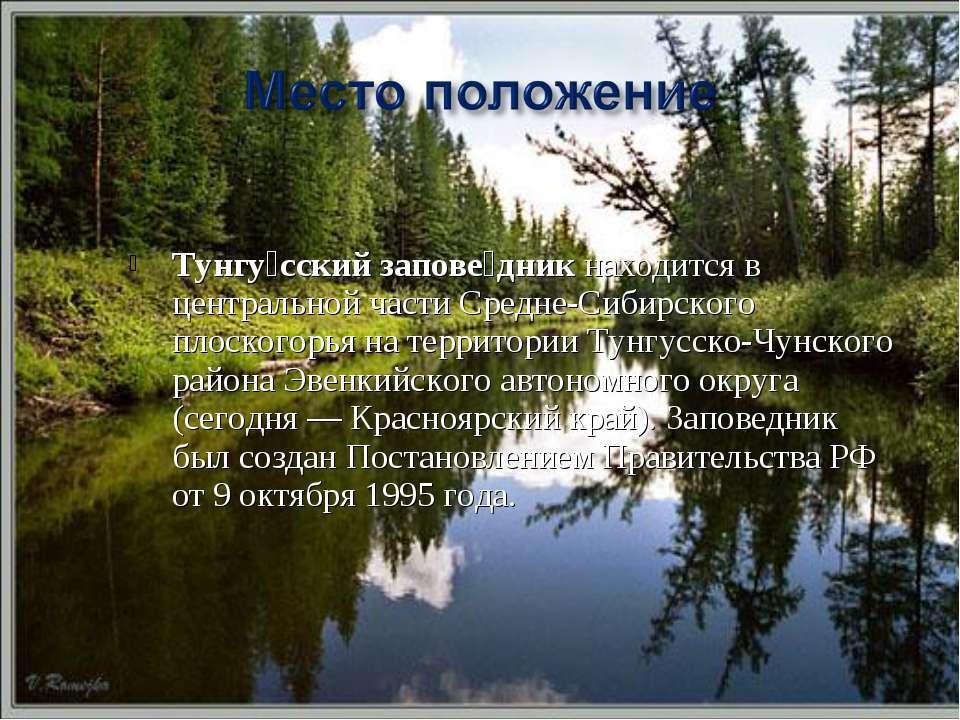 Тунгу сский запове дникнаходится в центральной части Средне-Сибирского плоск...