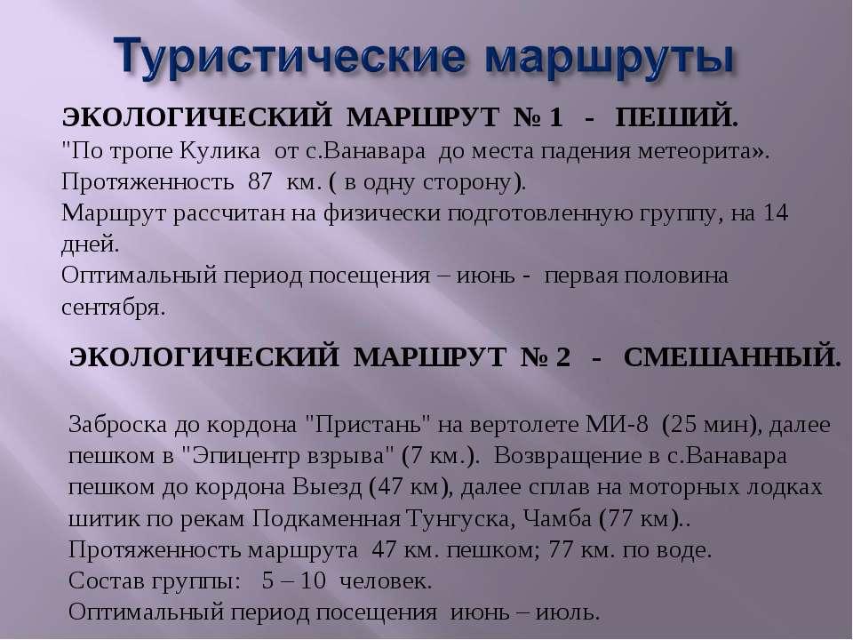 """ЭКОЛОГИЧЕСКИЙ МАРШРУТ № 1 - ПЕШИЙ. """"По тропе Кулика от с.Ванавара до ..."""