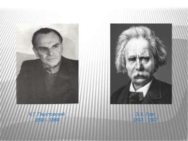 К.Г. Паустовский 1892 - 1968 Э.Х. Григ 1843 - 1907