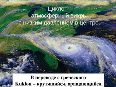 Циклон - атмосферный вихрь с низким давлением в центре. В переводе с греческо...