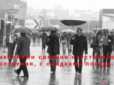 С циклонами связана неустойчивая, ветреная, с осадками погода.