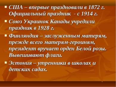 США – впервые праздновали в 1872 г. Официальный праздник - с 1914 г. Союз Укр...