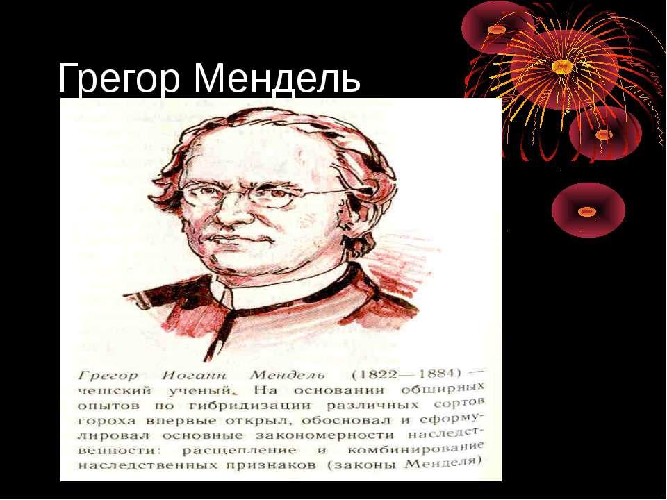 Грегор Мендель