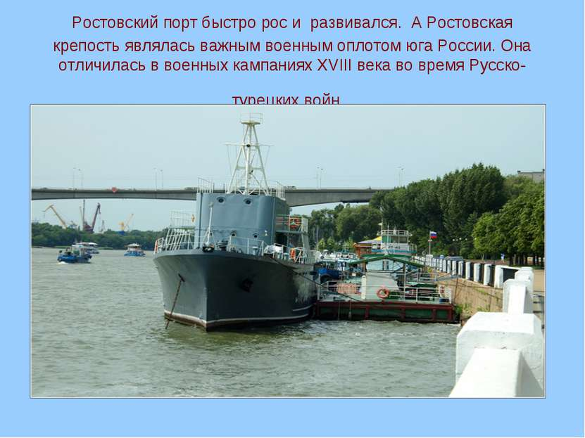 Ростовский порт быстро рос и развивался. А Ростовская крепость являлась важны...
