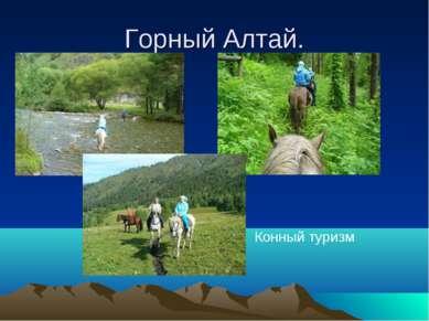 Горный Алтай. Конный туризм