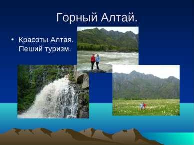 Горный Алтай. Красоты Алтая. Пеший туризм.