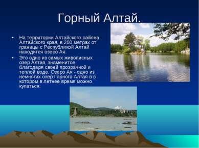 Горный Алтай. На территории Алтайского района Алтайского края, в 200 метрах о...