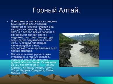 Горный Алтай. В верхнем, а местами и в среднем течении река носит горный хара...