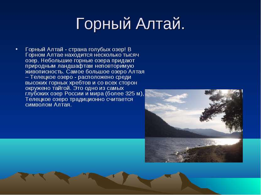 Горный Алтай. Горный Алтай - страна голубых озер! В Горном Алтае находится не...