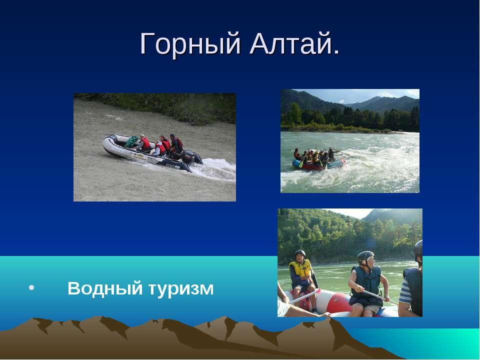 Горный Алтай. Водный туризм