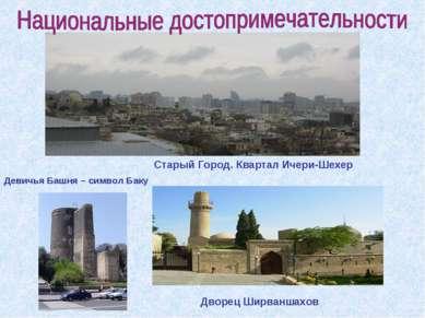 Девичья Башня – символ Баку Старый Город. Квартал Ичери-Шехер Дворец Ширваншахов