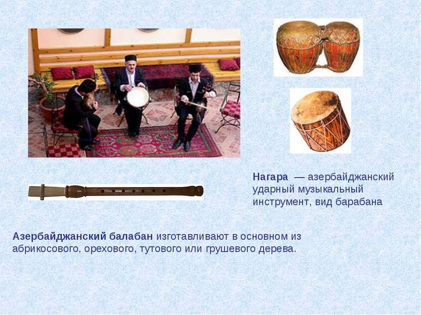 Азербайджанский балабанизготавливают в основном из абрикосового, орехового, ...