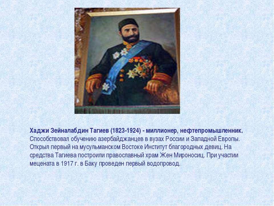 Хаджи Зейналабдин Тагиев (1823-1924) - миллионер, нефтепромышленник. Способст...