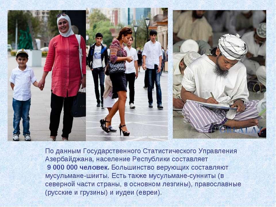 По данным Государственного Статистического Управления Азербайджана, население...