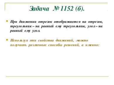Задача № 1152 (б). При движении отрезок отображается на отрезок, треугольник ...