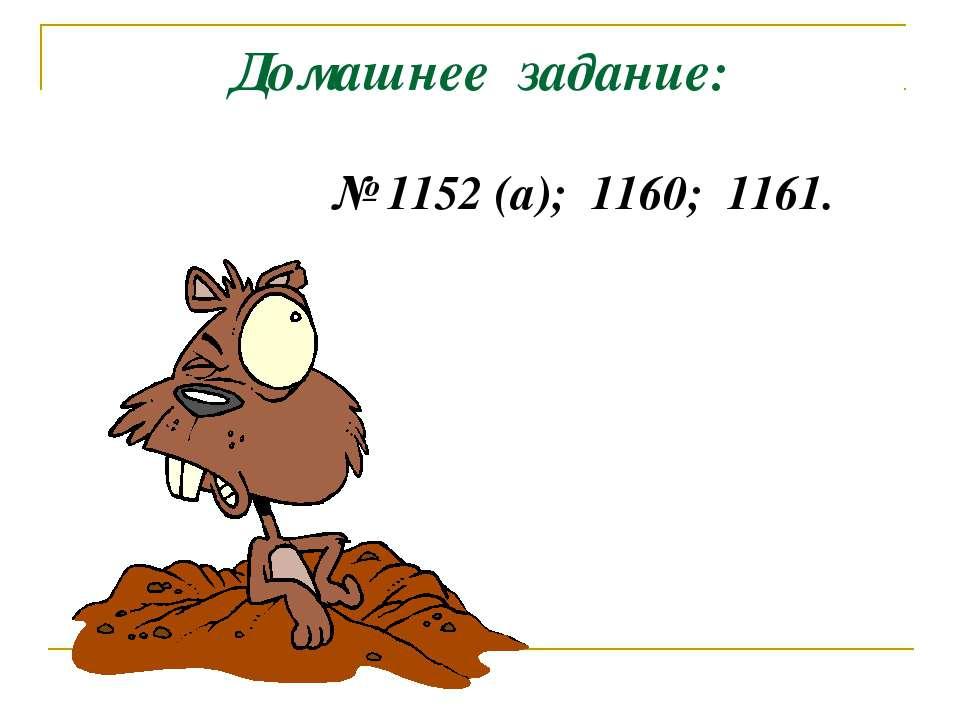 Домашнее задание: № 1152 (a); 1160; 1161.