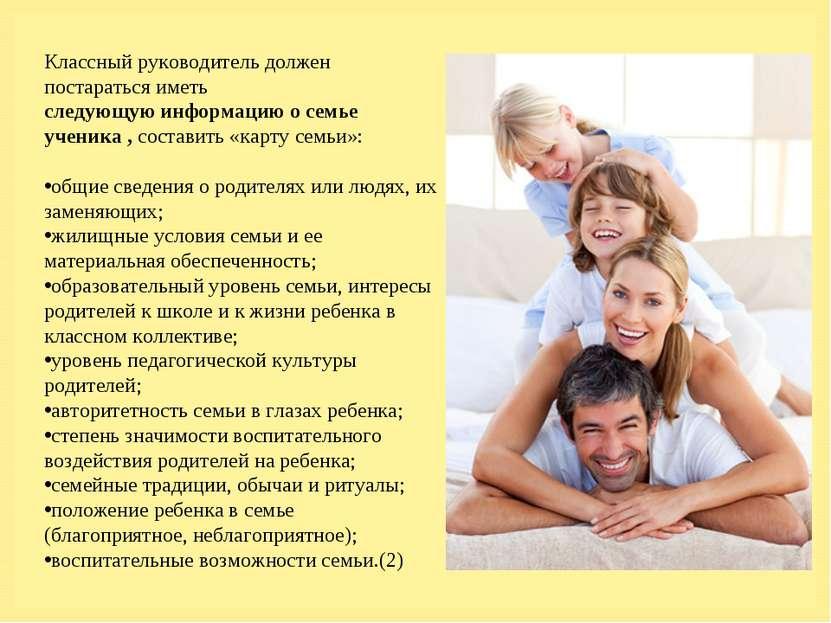 Классный руководитель должен постараться иметь следующую информацию о семье у...