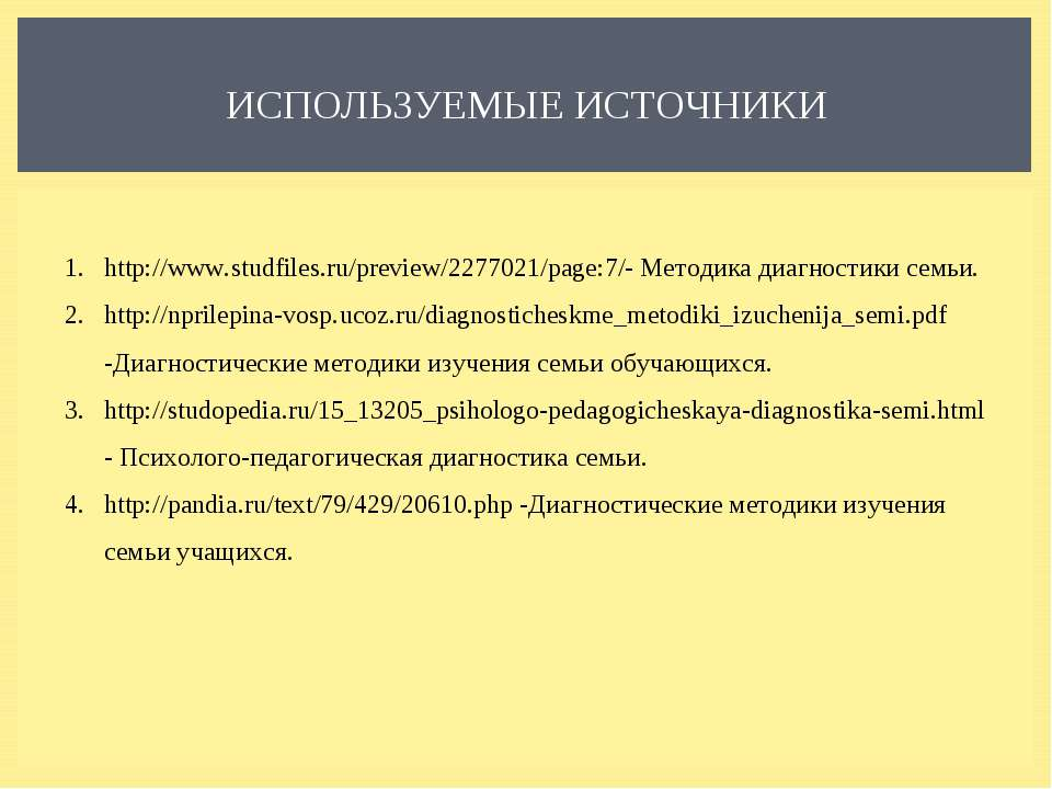 ИСПОЛЬЗУЕМЫЕ ИСТОЧНИКИ http://www.studfiles.ru/preview/2277021/page:7/- Метод...