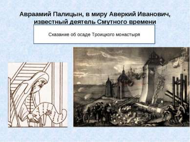 Авраамий Палицын, в миру Аверкий Иванович, известный деятель Смутного времени...