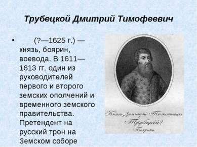 Трубецкой Дмитрий Тимофеевич  (?—1625г.)— князь, боярин, воевода. В 1...