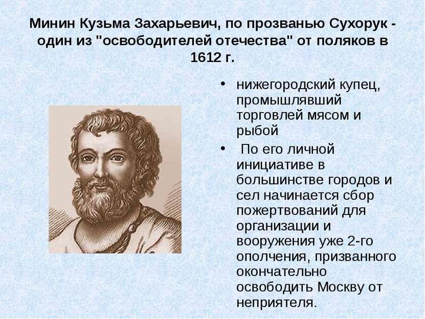 """Минин Кузьма Захарьевич, по прозванью Сухорук - один из """"освободителей отечес..."""