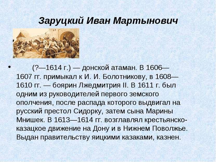 Заруцкий Иван Мартынович  (?—1614г.)— донской атаман. В1606—1607гг....
