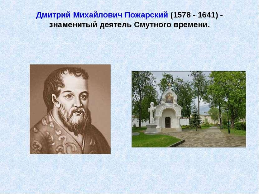 Дмитрий Михайлович Пожарский (1578 - 1641) - знаменитый деятель Смутного врем...
