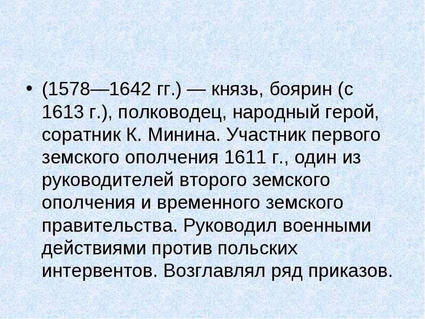 (1578—1642гг.)— князь, боярин (с 1613г.), полководец, народный герой, сора...