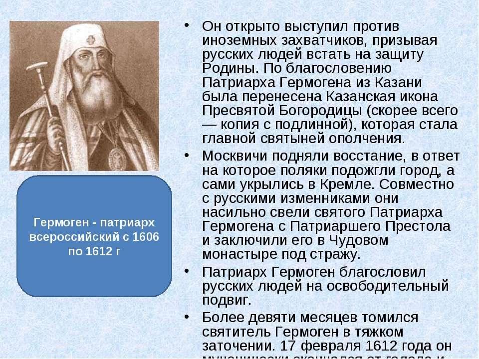 Он открыто выступил против иноземных захватчиков, призывая русских людей вста...