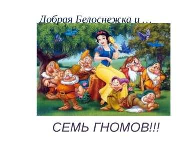 Добрая Белоснежка и … СЕМЬ ГНОМОВ!!!