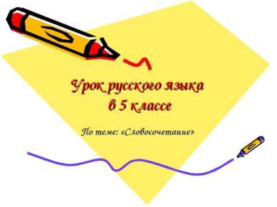 Урок русского языка в 5 классе По теме: «Словосочетание»
