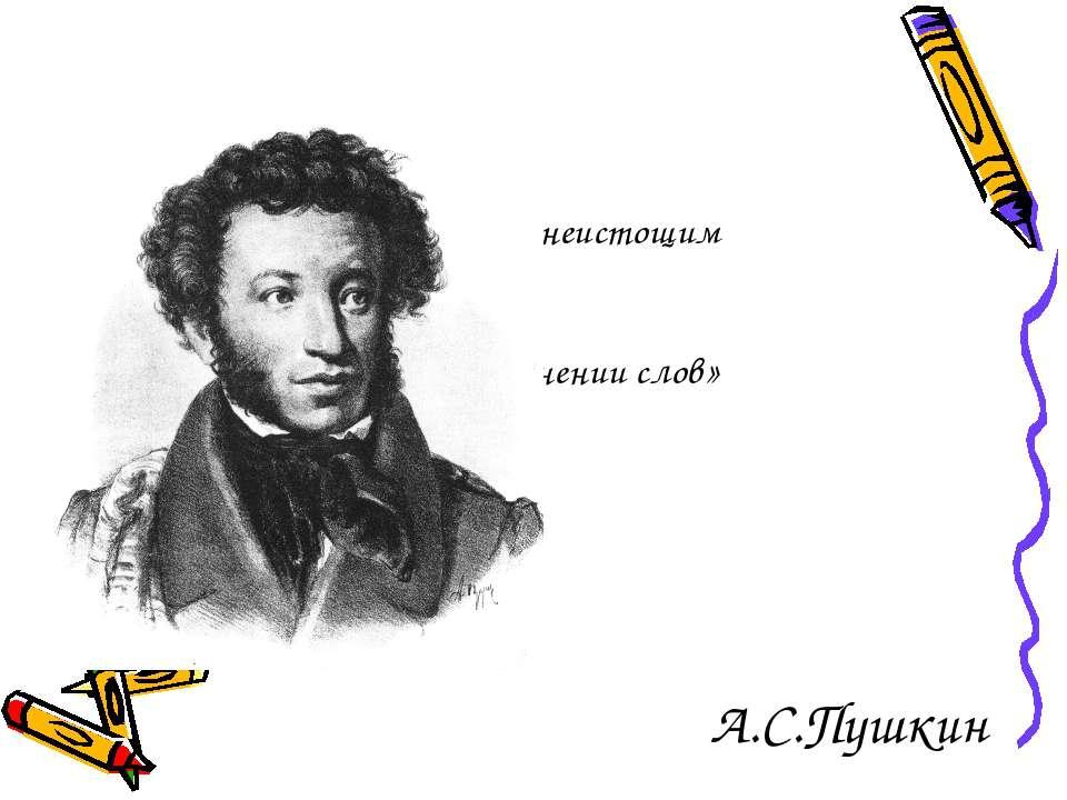 «Язык неистощим в соединении слов» А.С.Пушкин
