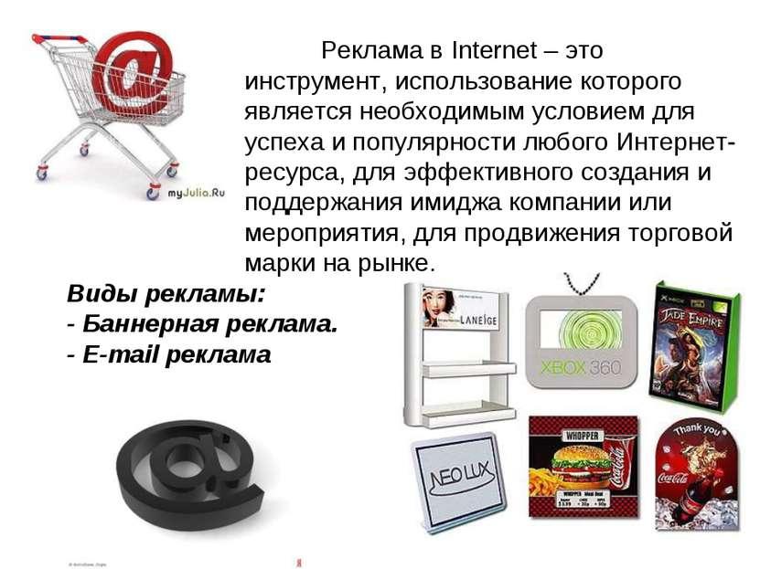 Реклама в Internet – это инструмент, использование которого является необходи...