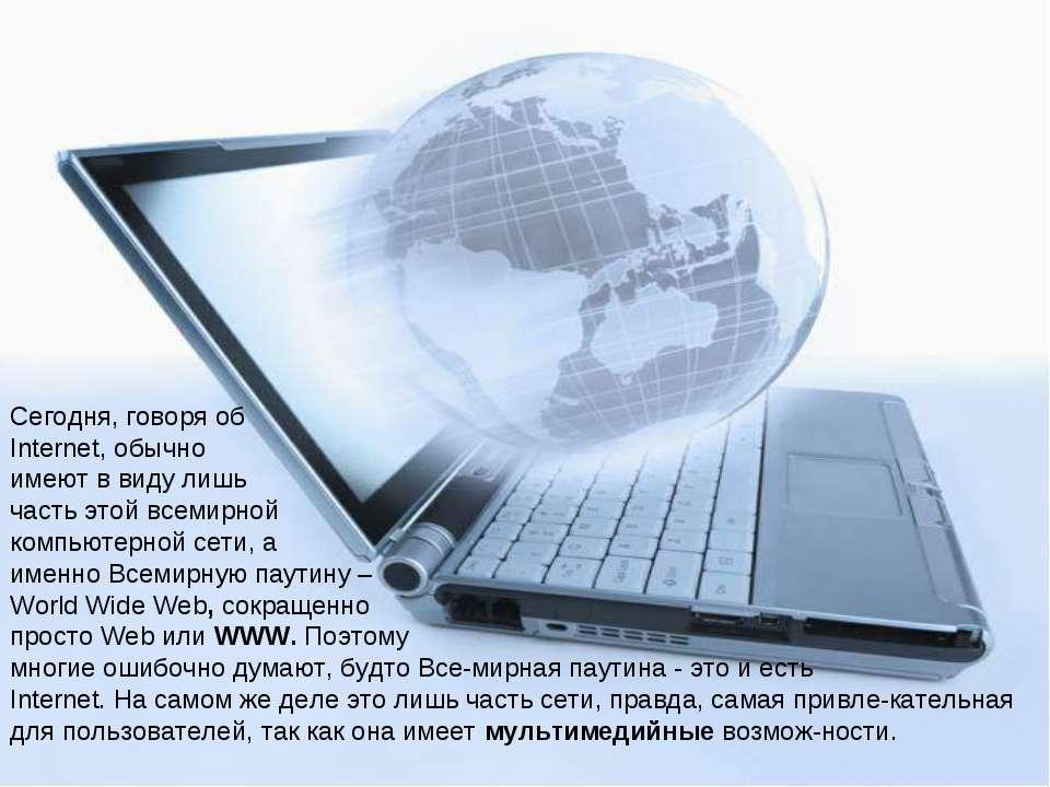 Сегодня, говоря об Internet, обычно имеют в виду лишь часть этой всемирной ко...